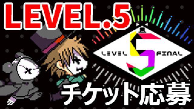 ゲーム実況イベント『LEVEL.5』チャンネル会員チケット受付フォーム