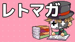 レト日記#7『初めてのコンタクト 敗北編』