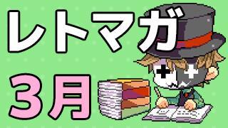 ニコレトチャンネル 『2015年3月の活動&4月の予定』