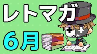 ニコレトチャンネル 『2015年6月の活動&7月の予定』