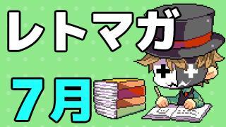 ニコレトチャンネル 『2015年7月の活動&8月の予定』