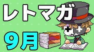 ニコレトチャンネル 『2015年9月の活動&10月の予定』