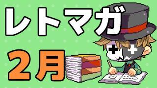 ニコレトチャンネル 『2016年2月の活動&3月の予定』