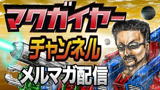 マクガイヤーチャンネル 第119号 【無限のキムタク大先生、あるいは『無限の住人』と木村拓哉について】