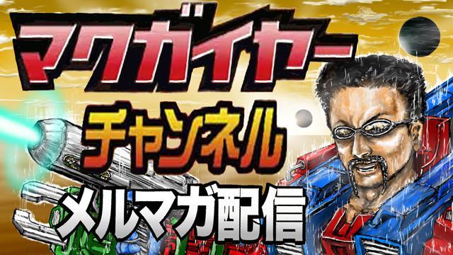 マクガイヤーチャンネル 第153号 【古谷作品における漫画家、小説家、バウムクーヘン屋】