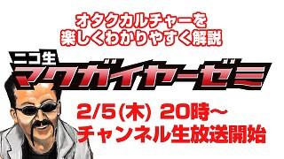 マクガイヤーチャンネル 第0号 開設のご挨拶、第1回の放送は2/5『真実の岡田斗司夫』