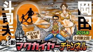 マクガイヤーチャンネル 第2号 【連載 岡田斗司夫の光と影 第2回】