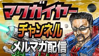 マクガイヤーチャンネル 第31号 【「羽山淳一 ブラッシュワーク原画展記念トーク」と筋肉】