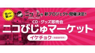 ニコびじゅマーケット CD・グッズ即売会〜イケチョク〜