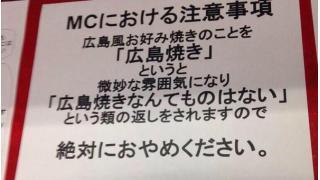 広島県民は「広島焼き」と言われる事を許さない