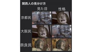 関西人の見分け方の画像がわかりやすい。奈良www