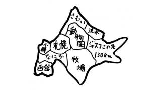 今更ながら 「#よくわかる都道府県」まとめ【北海道・東北編】