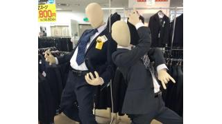 どうみてもジョジョ立ちしてる紳士服店のマネキン