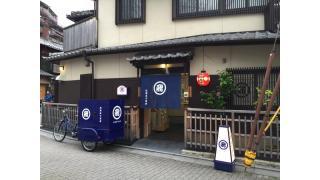 京都・祇園の佐川急便がカッコいいと話題に