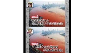 赤く濁った長江に対しての中国当局の見解がポジティブすぎ。