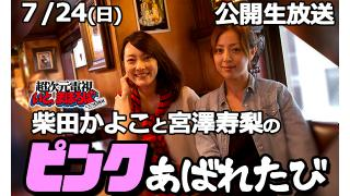 公開生放送イベント7/24(日)『柴田かよこと宮澤寿梨のピンクあばれたび』