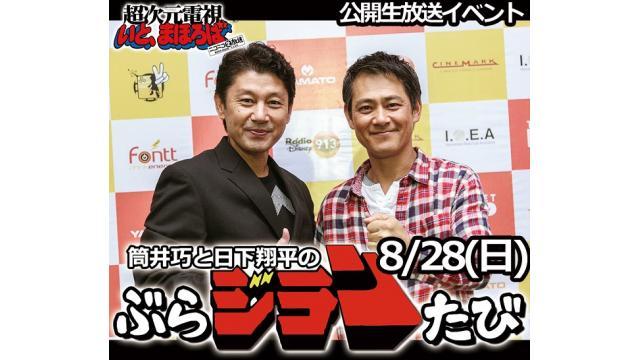 公開生放送イベント8/28(日)『筒井巧✕日下翔平の ぶらジランたび』
