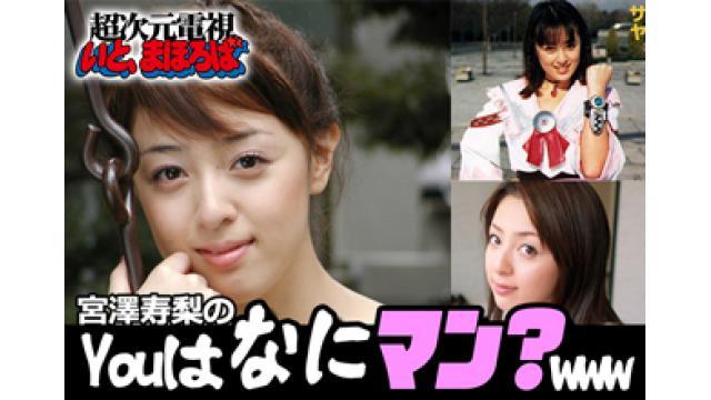 【新番組】星獣戦隊ギンガマン宮澤寿梨の『Youはなにマン?www』