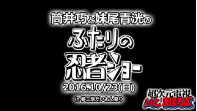 10月23日(日)【お祭参戦】筒井巧と妹尾青洸のふたりの忍者ショー
