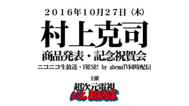 10月27日(木)村上克司 商品発表・記念祝賀会 開催のおしらせ