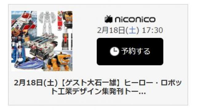 【イベント中継生放送】2月18日ゲスト:大石一雄『村上克司企画室』