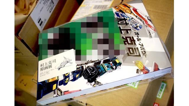2/18(土)イベント生放送『村上克司企画室』