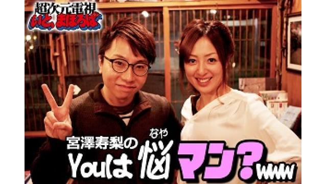 2/26宮澤寿梨のYouは悩マン?www