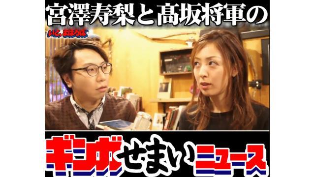 4/16(日)新番組?『宮澤寿梨と髙坂将軍のギンガせまいニュース』
