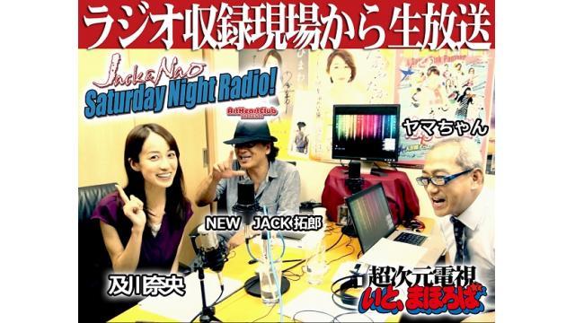 8月25日(金)【生放送】及川奈央とNEWJACK拓郎のサタデーナイトレイディオ!