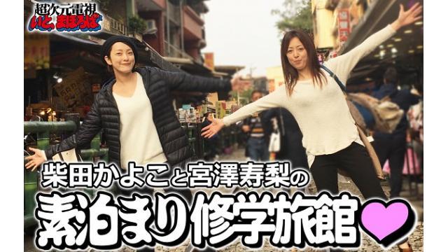 8月27日(日)柴田かよこと宮澤寿梨の素泊り修学旅館❤