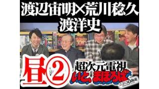3月14日トークイベント14:00の部②【会員限定】動画のお品書き