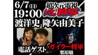 【生放送】6月7日(日)19:00 お電話ゲスト:ガイラー将軍 栗原敏さん