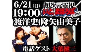 【生放送】6月21日(日)19:00 お電話ゲスト:大葉健二さん