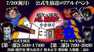一般チケット発売!7/20(祝月)宇宙刑事ニコ生同窓会