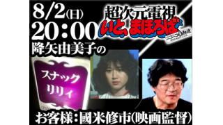 【新企画】8月2日20:00開店準備放送『スナックリリィ』降矢由美子・國米修市(映画監督)