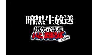 【ニコ生】 8/13 24:00 髙坂将軍の暗黒生放送