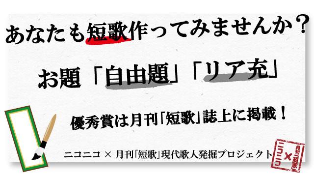 ニコニコ×月刊「短歌」現代歌人発掘プロジェクト「歌ドカワ」応募規約