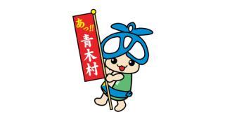 7月15日号【第16回 信州青木村から2016夏】 放送内容