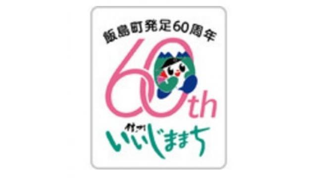【南信州・飯島町 笑っていいじま!】納涼夏祭り特別生放送- 第6回 放送内容