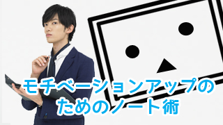 【大人気!ノート術放送キター・∀・】本日21時~