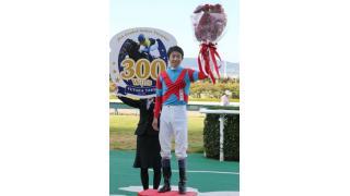 アウォーディー武豊JRA重賞300勝/シリウスS
