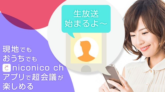 niconico chアプリの生放送通知をONにして超会議を楽しもう!
