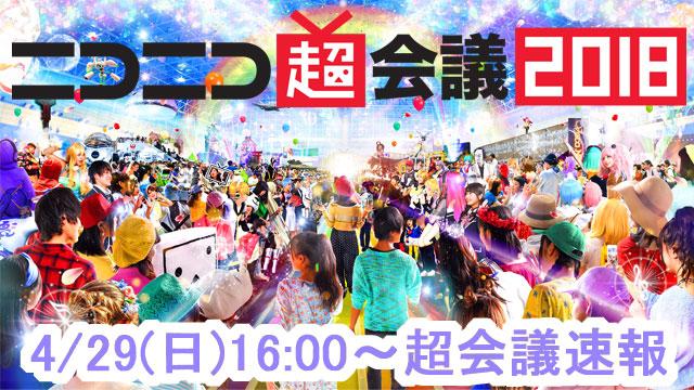 4/29 16:00~超会議速報!【16:53最終更新】