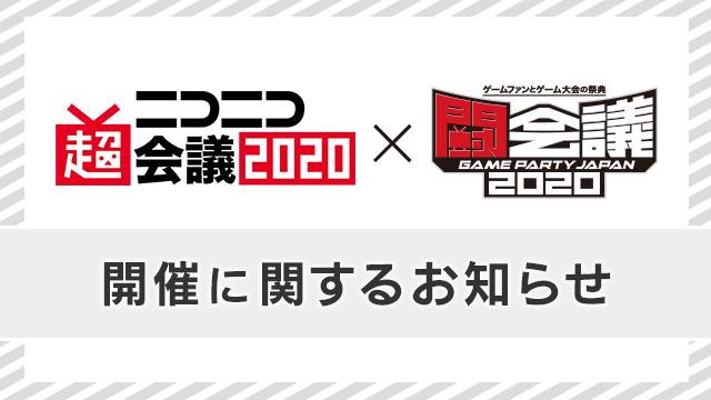 ニコニコ超会議2020、闘会議2020 開催中止・『ニコニコネット超会議2020』開催決定