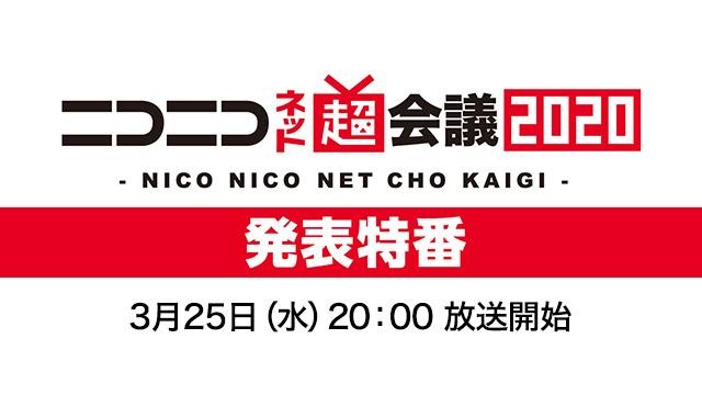 「ニコニコネット超会議2020」情報は3月25日に発表!