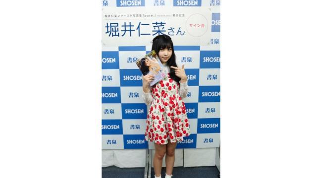 「放課後プリンセス」ユース・堀井仁菜ちゃん、1st写真集発売イベントレポート!