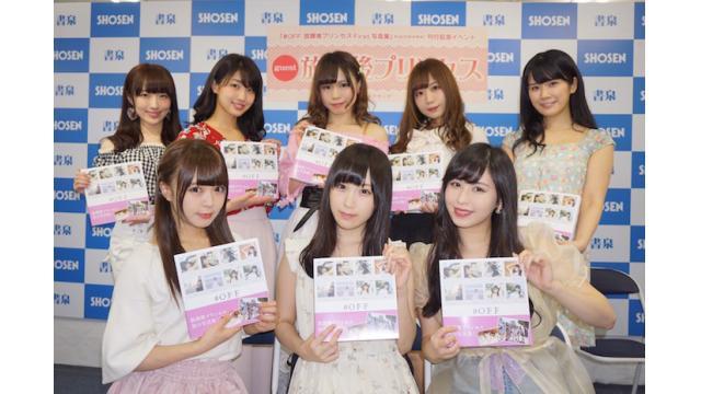 放課後プリンセス 写真集「#OFF 放課後プリンセスFirst写真集」発売記念イベントレポ!!