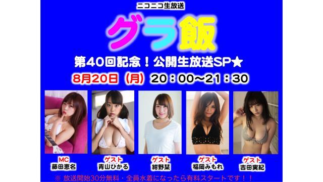 「グラ飯」第40回SP✴︎公開生放送応募予約!