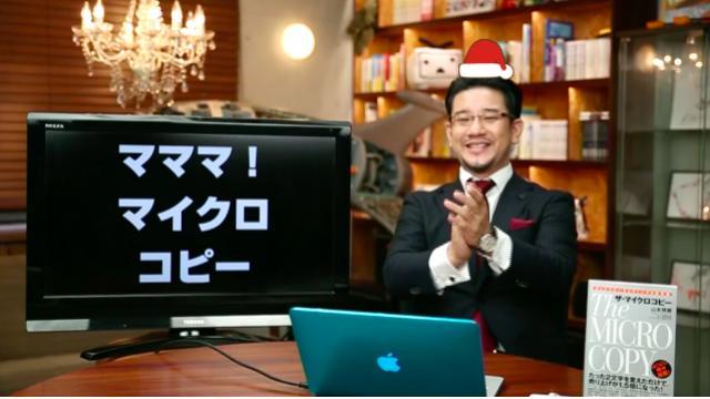 【Eコマース関係者必見】マママ!マイクロコピークリスマスSP放送12月25日(月)