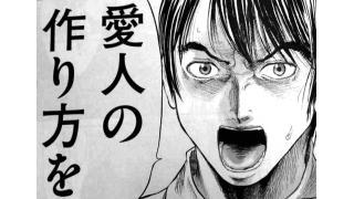 マンガ・イズ・デッド【ヤマタクのWEBマーケティング】祝30号